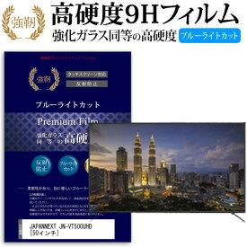 (エントリーでポイント5倍) JAPANNEXT JN-VT500UHD [50インチ] 機種で使える 強化ガラス と 同等の 高硬度9H ブルーライトカット 反射防止 液晶保護フィルム メール便送料無料