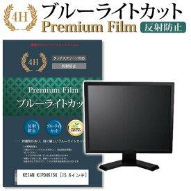 KEIAN KIPD4K156 [15.6インチ] 機種で使える 強化 ガラスフィルム と 同等の 高硬度9H ブルーライトカット 光沢タイプ 改訂版 液晶保護フィルム メール便送料無料
