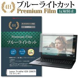 Lenovo ThinkPad X230 [12.5インチ] 機種で使える 強化ガラス と 同等の 高硬度9H ブルーライトカット 反射防止 液晶保護フィルム メール便送料無料