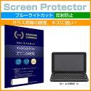 [郵件班次免運費]用Dell ALIENWARE 14[14英寸]機種可以使用的強化玻璃和等量的高硬度9H保護膜