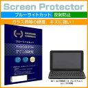 [郵件班次免運費]用Dell ALIENWARE 14高級Core i7 4700MQ[14英寸]機種可以使用的強化玻璃和等量的高硬度9H保護膜