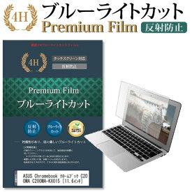 ASUS Chromebook C200MA [11.6インチ] 機種で使える 強化ガラス と 同等の 高硬度9H ブルーライトカット 反射防止 液晶保護フィルム メール便送料無料