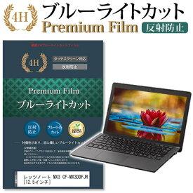 パナソニック Let's note MX3 CF-MX3DDFJR [12.5インチ] 機種で使える 強化 ガラスフィルム と 同等の 高硬度9H ブルーライトカット 光沢タイプ 改訂版 液晶保護フィルム メール便送料無料