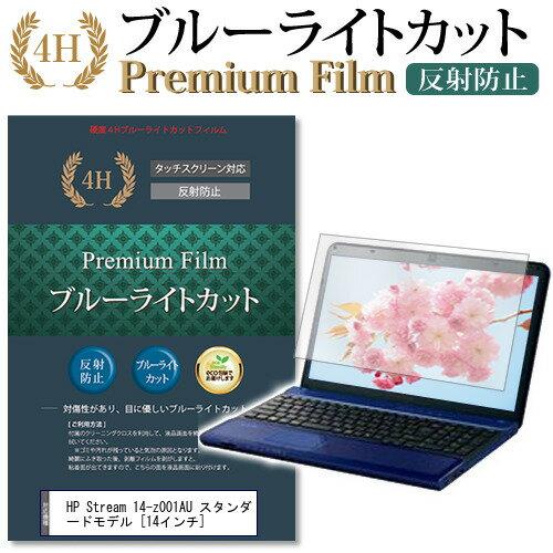HP Stream 14[14インチ]機種で使える 強化ガラス と 同等の 高硬度9H ブルーライトカット 反射防止 液晶保護フィルム メール便なら送料無料