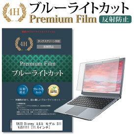 sony VAIO S11 [11.6インチ] 機種で使える 強化ガラス と 同等の 高硬度9H ブルーライトカット 反射防止 液晶保護フィルム メール便送料無料
