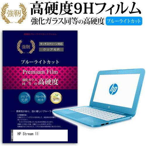 HP Stream 11[11.6インチ]機種で使える 強化ガラス と 同等の 高硬度9H ブルーライトカット 反射防止 液晶保護フィルム メール便なら送料無料