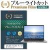 用ASUS TransBook Pro T304UA[12.6英寸]机种可以使用的强化玻璃和等量的高硬度9H蓝光cut反射防止液晶屏保护膜