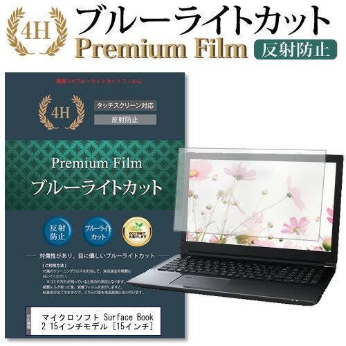 マイクロソフト Surface Book 2 15インチモデル[15インチ]機種で使える 強化ガラス と 同等の 高硬度9H ブルーライトカット 反射防止 液晶保護フィルム メール便なら送料無料