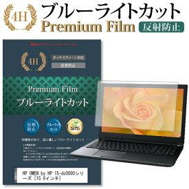 HP OMEN by HP 15-dc0000シリーズ [15.6インチ] 機種で使える 強化ガラス と 同等の 高硬度9H ブルーライトカット 光沢タイプ 改訂版 液晶保護フィルム メール便送料無料