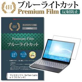 マイクロソフト Surface Laptop 3 [13.5インチ] 機種で使える 強化 ガラスフィルム と 同等の 高硬度9H ブルーライトカット 光沢タイプ 改訂版 液晶保護フィルム メール便送料無料