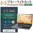 HP Chromebook x360 14b-ca0000シリーズ [14インチ] 機種で使える 強化 ガラスフィルム と 同等の 高硬度9H ブルーラ…