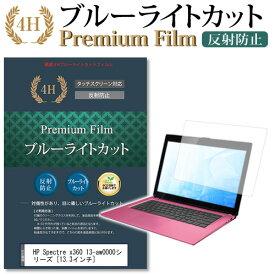 HP Spectre x360 13-aw0000シリーズ [13.3インチ] 機種で使える 強化 ガラスフィルム と 同等の 高硬度9H ブルーライトカット 光沢タイプ 改訂版 液晶保護フィルム メール便送料無料