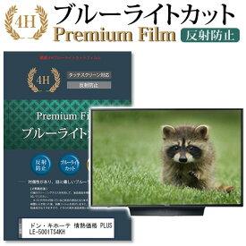 ドン・キホーテ 情熱価格 PLUS LE-5001TS4KH 機種で使える ブルーライトカット 反射防止 指紋防止 液晶保護フィルム メール便送料無料