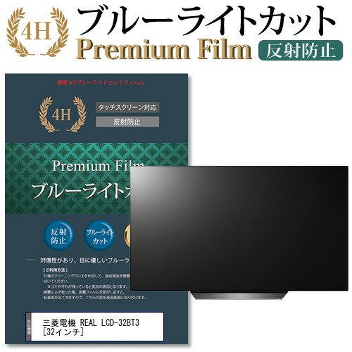 三菱電機 REAL LCD-32BT3[32インチ]機種で使える 強化ガラス と 同等の 高硬度9H ブルーライトカット 反射防止 液晶TV 保護フィルム メール便なら送料無料