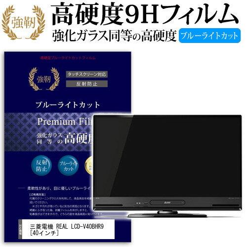 三菱電機 REAL LCD-V40BHR9[40インチ]機種で使える 強化ガラス と 同等の 高硬度9H ブルーライトカット 反射防止 液晶TV 保護フィルム メール便なら送料無料