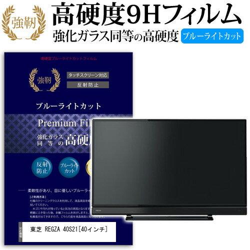 東芝 REGZA 40S21[40インチ]機種で使える 強化ガラス と 同等の 高硬度9H ブルーライトカット 反射防止 液晶TV 保護フィルム メール便なら送料無料