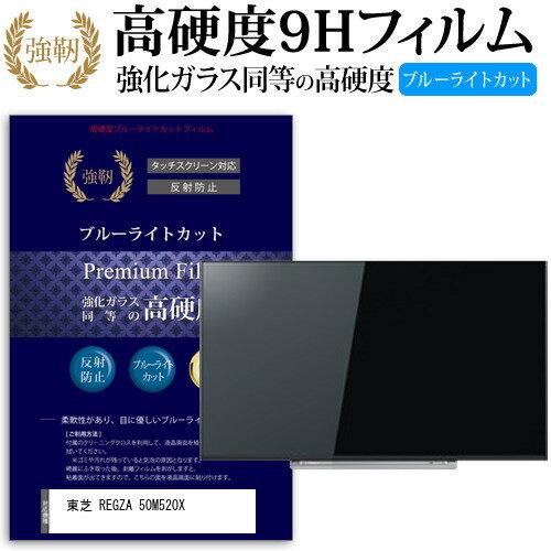 東芝 REGZA 50M520X[50インチ]機種で使える 強化ガラス と 同等の 高硬度9H ブルーライトカット 反射防止 液晶TV 保護フィルム メール便なら送料無料