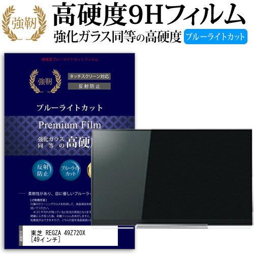 東芝 REGZA 49Z720X[49インチ]機種で使える 強化ガラス と 同等の 高硬度9H ブルーライトカット 反射防止 液晶TV 保護フィルム メール便なら送料無料
