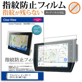 アルパイン ビッグX 11 EX11Z-SE-AM [11型] 機種で使える タッチパネル対応 指紋防止 クリア光沢 液晶保護フィルム 画面保護 シート 液晶フィルム メール便送料無料