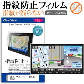 エイ・アイ・ディー NPA7ST [7型] 機種で使える タッチパネル対応 指紋防止 クリア光沢 液晶保護フィルム 画面保護 シート 液晶フィルム メール便送料無料