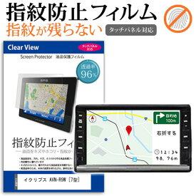 イクリプス AVN-R9W [7型] 機種で使える タッチパネル対応 指紋防止 クリア光沢 液晶保護フィルム メール便送料無料