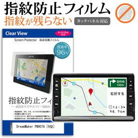 DreamMaker PN907A [9型] 機種で使える タッチパネル対応 指紋防止 クリア光沢 液晶保護フィルム 画面保護 シート 液晶フィルム メール便送料無料