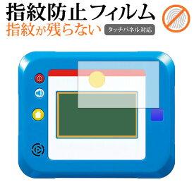 ドラえもんカメラでひらめきパッド / BANDAI 専用 指紋防止 クリア光沢 液晶保護フィルム 画面保護 シート メール便送料無料