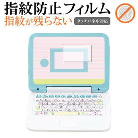 マウスできせかえ! すみっコぐらしパソコン 専用 指紋防止 クリア光沢 液晶保護フィルム 画面保護 シート メール便送料無料
