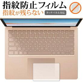 5日 最大ポイント10倍 Microsoft Surface Laptop3 13.5インチ タッチパッド用(2019年版) 専用 指紋防止 クリア光沢 保護フィルム 保護 シート メール便送料無料