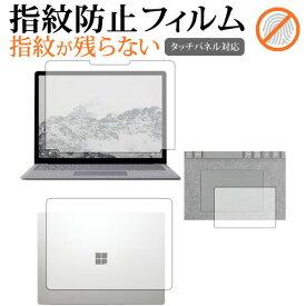 "Surface Laptop (13.5"") 3点セット / Microsoft専用 指紋防止 クリア光沢 液晶保護フィルム 画面保護 シート メール便送料無料"