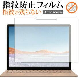Microsoft Surface Laptop3 13.5インチ(2019年版) 専用 指紋防止 クリア光沢 液晶保護フィルム 画面保護 シート メール便送料無料