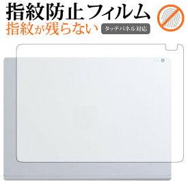Surface Book 2 (15インチ版) (天面用) / Microsoft専用 指紋防止 クリア光沢 液晶保護フィルム 画面保護 シート メール便送料無料