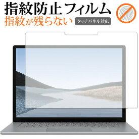 Microsoft Surface Laptop3 15インチ(2019年版) 専用 指紋防止 クリア光沢 液晶保護フィルム 画面保護 シート メール便送料無料
