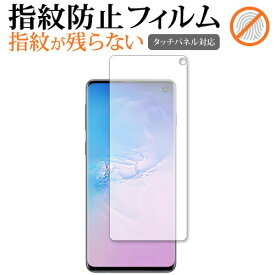Samsung Galaxy S10 専用 指紋防止 クリア光沢 液晶保護フィルム 画面保護 シート メール便送料無料