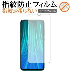 Xiaomi Redmi Note 8 Pro 専用 指紋防止 クリア光沢 液晶保護フィルム 画面保護 シート メール便送料無料 母の日 プレゼント 実用的