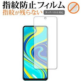 Xiaomi Redmi Note 9S 専用 指紋防止 クリア光沢 液晶保護フィルム 画面保護 シート メール便送料無料 母の日 プレゼント 実用的