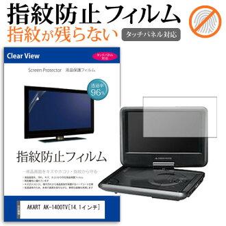 支持AKART AK-1400TV[14.1英寸]触摸屏的指纹防止清除光泽液晶屏保护膜画面保护片液晶胶卷
