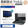 Panasonic UN-15TD6 [15-inch, touch-enabled fingerprint clear glossy LCD protection film screen protection sheet LCD film