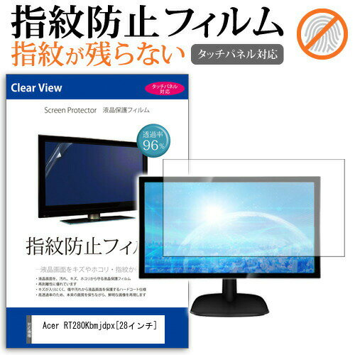 Acer RT280Kbmjdpx[28インチ]タッチパネル対応 指紋防止 クリア光沢 液晶保護フィルム 画面保護 シート 液晶フィルム メール便なら送料無料