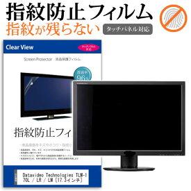 Datavideo Technologies TLM-170L / LR / LM [17.3インチ] 機種で使える タッチパネル対応 指紋防止 クリア光沢 液晶保護フィルム 画面保護 シート 液晶フィルム メール便送料無料