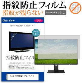 BenQ PD2710QC [27インチ] 機種で使える タッチパネル対応 指紋防止 クリア光沢 液晶保護フィルム 画面保護 シート 液晶フィルム メール便送料無料