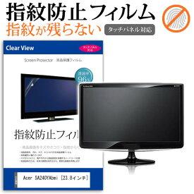 Acer SA240YAbmi [23.8インチ] 機種で使える タッチパネル対応 指紋防止 クリア光沢 液晶保護フィルム 画面保護 シート 液晶フィルム メール便送料無料