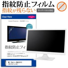 MS IOptix MAG241C [23.6インチ] 機種で使える タッチパネル対応 指紋防止 クリア光沢 液晶保護フィルム メール便送料無料