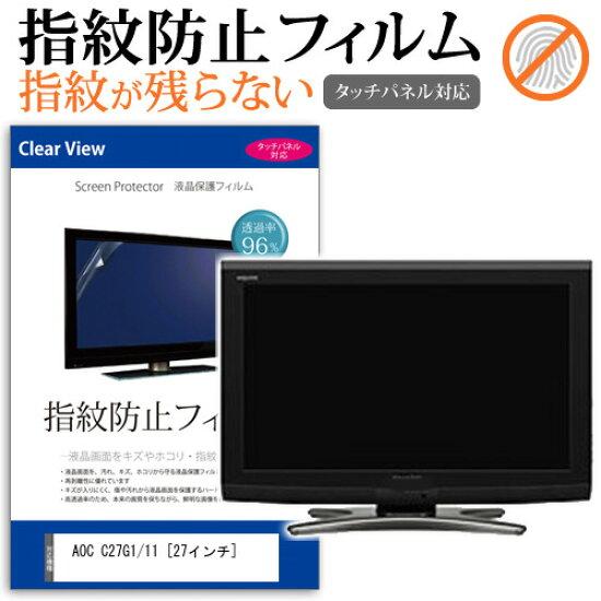 支持用AOC C27G1/11[27英寸]機種可以使用的觸控式螢幕的指紋防止清除光澤液晶屏保護膜 Films and cover case whole saler
