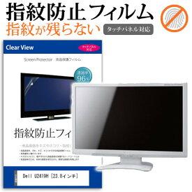 Dell U2419H [23.8インチ] 機種で使える タッチパネル対応 指紋防止 クリア光沢 液晶保護フィルム メール便送料無料