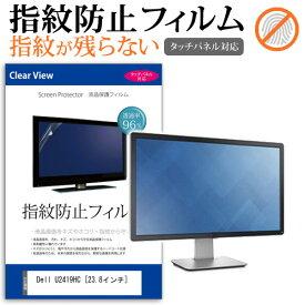 Dell U2419HC [23.8インチ] 機種で使える タッチパネル対応 指紋防止 クリア光沢 液晶保護フィルム メール便送料無料