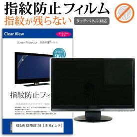 KEIAN KIPD4K156 [15.6インチ] 機種で使える タッチパネル対応 指紋防止 クリア光沢 液晶保護フィルム メール便送料無料