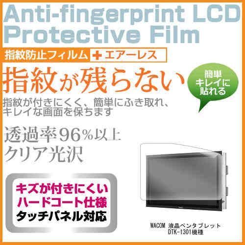 送料無料 メール便 (ぴったり)WACOM 液晶ペンタブレット DTK-1301[13.3インチ]タッチパネル対応 指紋防止 クリア光沢 液晶保護フィルム 画面保護 シート 液晶フィルム