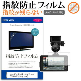 レーダー探知機 コムテック ZERO803V [4.0インチ] タッチパネル対応 指紋防止 クリア光沢 液晶保護フィルム 画面保護 シート 液晶フィルム メール便送料無料