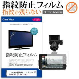 レーダー探知機 コムテック ZERO903VS [3.2インチ] タッチパネル対応 指紋防止 クリア光沢 液晶保護フィルム 画面保護 シート 液晶フィルム メール便送料無料